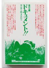 Document: Yoru no Kouen (Document: Night Park),by Kohei Yoshiyuki / Wataru Kimura